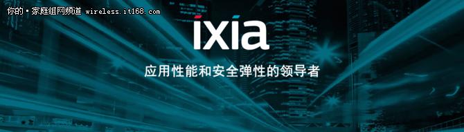 IT168与Ixia针对无线产品建立联合评测