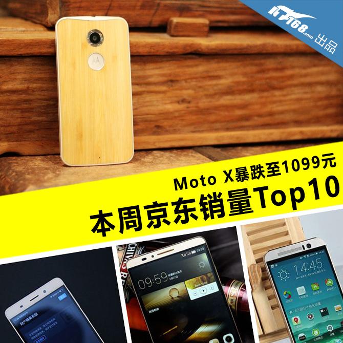 Moto X暴跌至1099元 本周京东销量Top10