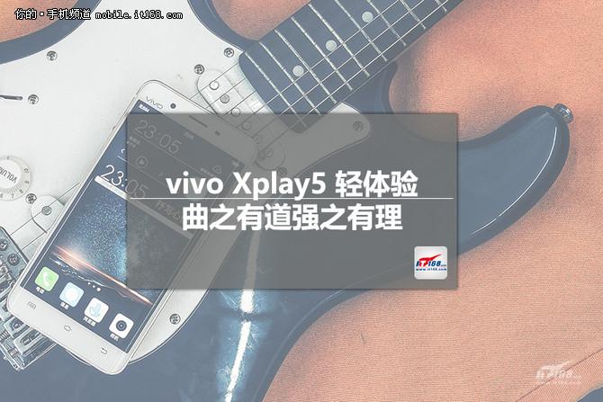 vivo Xplay5轻体验:曲之有道强之有理
