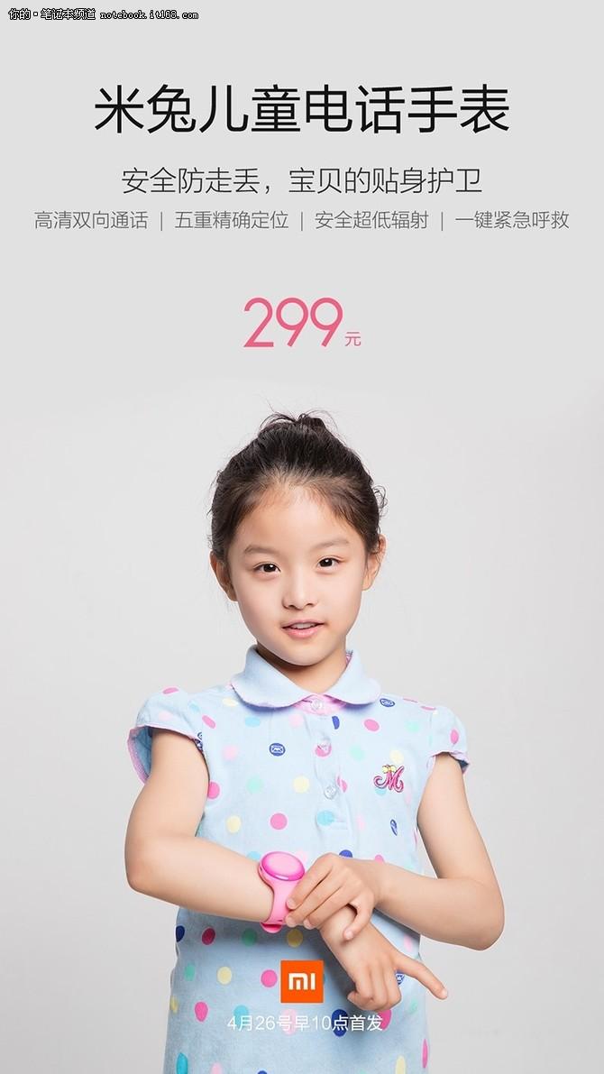 五重保护防走丢 米兔儿童电话手表299元