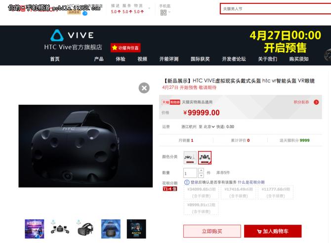 HTC Vive天猫预订开启 时间推迟至27日