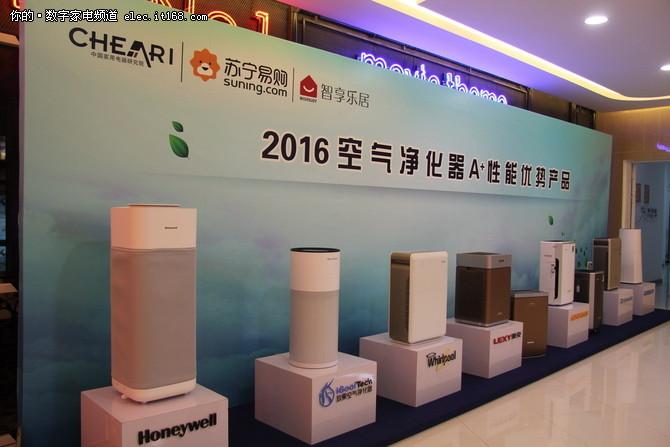 2016空气净化器A+性能优势产品名单出炉
