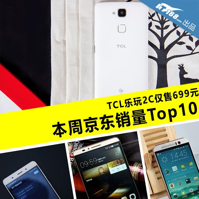 TCL乐玩2C仅售699元 本周京东销量Top10