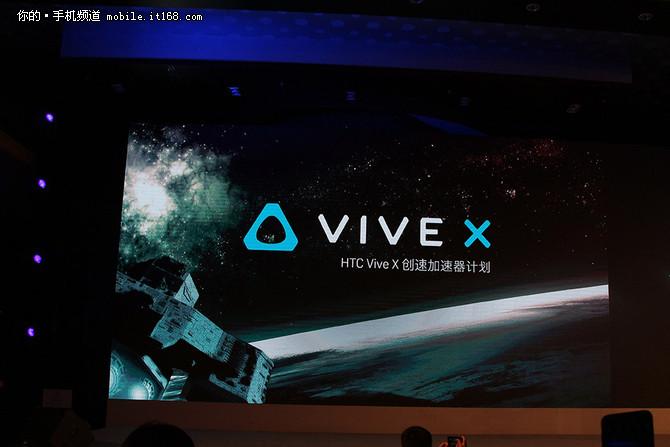 建设VR生态圈 HTC Vive正式开放预订