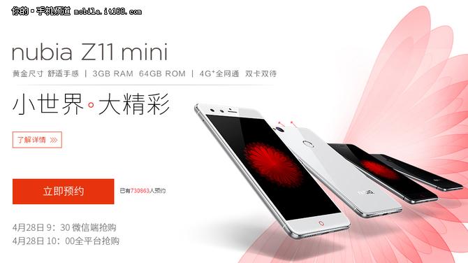 小屏拍照神器 努比亚Z11 mini明天开售