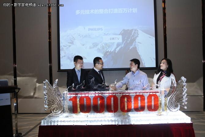 飞利浦联手腾讯企鹅TV 4K+电视新品发布