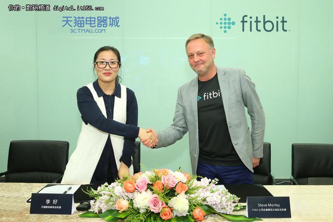 Fitbit宣布与天猫签署战略合作