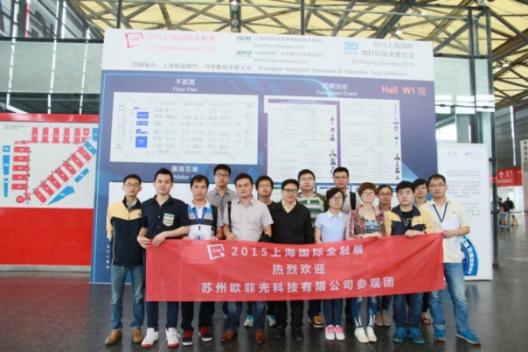 8大亮点提前看 2016上海国际全触展将至