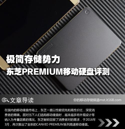 东芝CANVIO PREMIUM移动硬盘-包装&盘体