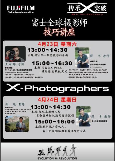 富士胶片携全新产品闪耀China P&E