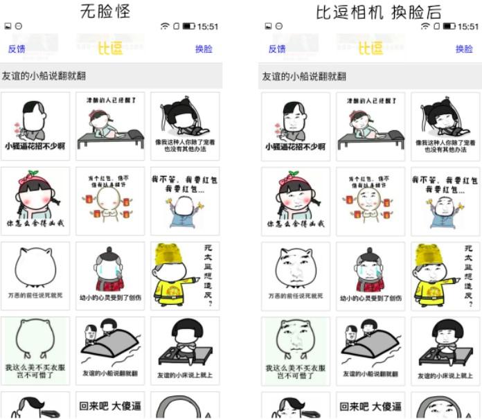 微信表情包有趣分享展示图片