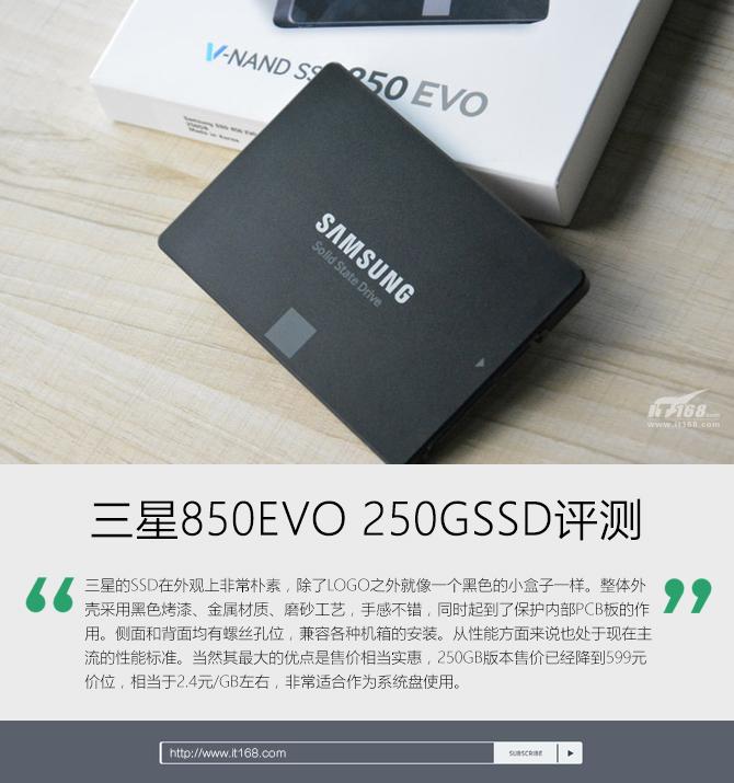经典小黑盒儿 三星850EVO 250GSSD评测