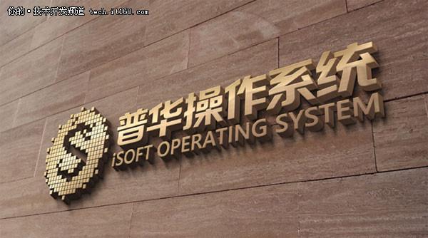 普华,国产操作系统厂商中的