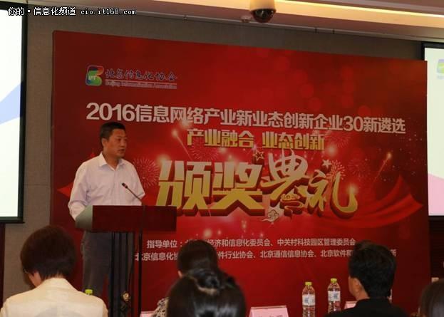 2016年信息网络产业创新企业30新揭晓