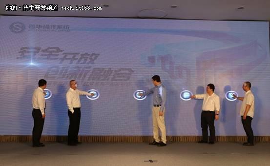 闭关两年 普华发布操作系统4.0系列产品