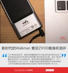 新时代的Walkman 索尼ZX100随身听测评
