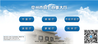 让IT服务于众 看亳州政务如何智慧蜕变