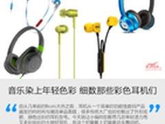 音乐染上年轻色彩 细数那些彩色耳机们