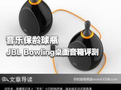 音乐保龄球瓶 JBL Bowling桌面音箱评测