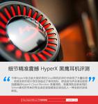 细节精准震撼 HyperX 黑鹰耳机评测