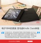 电子书中的贵族 亚马逊KindleOasis体验