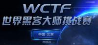 世界顶级黑客大师挑战赛WCTF 6月拉战幕