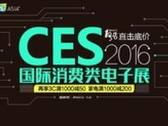 1号店CES Asia前瞻:首现感知型购物场景