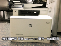 专业级色彩 惠普M477fdw激光一体机评测