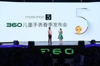 启用新品牌巴迪龙 360发布三款儿童手表