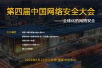 2016中国网络安全大会即将召开