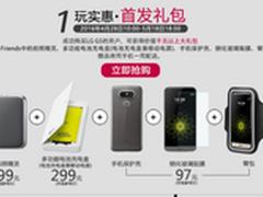 最后一周疯狂 购全网通LG G5送2593元礼