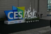 回顾CES Asia 2016:规模更大 VR成主角