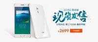 6G运存+820 ZUK Z2 Pro尊享版5.24开售