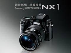 业界良心 NX1和NX500新版升级固件发布
