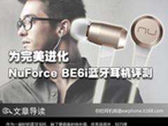 为完美进化 NuForce BE6i蓝牙耳机评测