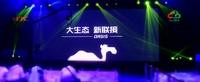 新华三绿洲平台发布共建WiFi联接新生态