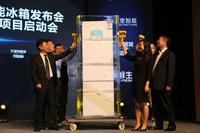 惠而浦阿里智能跨界合作打造Mr.Bin冰箱