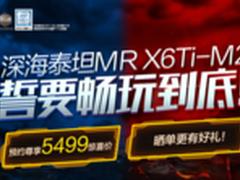 泰坦再临 机械革命MR X6Ti-M2京东预售
