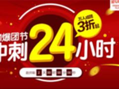 万人狂欢 1号店第2届521爆团节火力全开