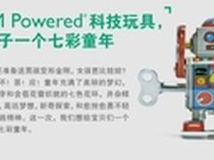 给孩子个七彩童年 ARM Powered科技玩具