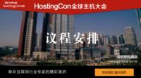 HostingCon 2016全球主机大会议程安排