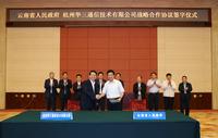 新华三集团与云南省政府签战略合作协议