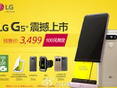 骁龙652/3499元 LG G5 SE开始预售
