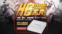 芒果TV定制盒子芒果嗨Q H6京东预售
