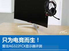 生而好战!AGON爱攻AG322FCX显示器评测