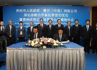 戴尔与贵阳政府签署深化战略合作备忘录