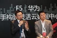 迈向云之路 F5与华为携手建云数据中心