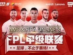 足球不至于赛场 联想S41-75助力FPL联赛
