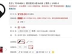 小巧时尚高效 东芝 速闪 U盘 64G 促销