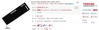 U盘管理有序 东芝标闪 U盘 64G 促销109